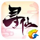 尋仙(騰訊)