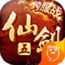 仙劍奇俠傳5(九游)