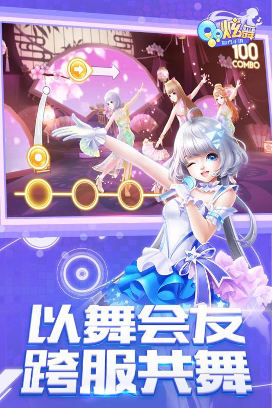 qq炫舞夜猫子_QQ炫舞(腾讯)电脑版